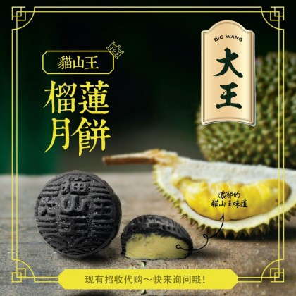 (Same Day Delivery) 100% Musang King Durian Mooncake